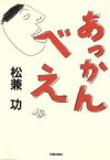 【中古】 あっかんべえ /松兼功(著者) 【中古】afb