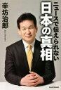 【中古】 ニュースで伝えられない 日本の真相 /辛坊治郎【著】 【中古】afb