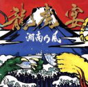 【中古】 龍虎宴(通常盤) /湘南乃風 【中古】afb