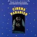 【中古】 【輸入盤】CINEMA PARADISO /エンニオ・モリコーネ 【中古】afb