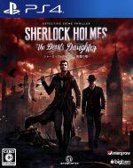 シャーロック・ホームズ-悪魔の娘-