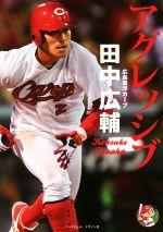 スポーツ, 野球  () afb