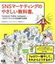 【中古】 SNSマーケティングのやさしい教科書。 Facebook・T...