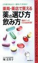 ブックオフオンライン楽天市場店で買える「【中古】 薬局・薬店で買える薬の選び方、飲み方 どの薬があなたに一番効いて、安全か! ムック・セレクト/堀美智子(著者 【中古】afb」の画像です。価格は108円になります。