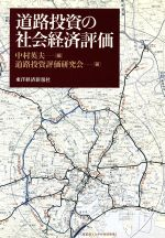 【中古】afb道路投資の社会経済評価/道路投資評価研究会(著者)中村英夫(編者)