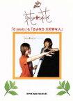 【中古】 花*花「2 souls」&「さよなら大好きな人」 Play with piano Play with Piano/北るみ子(編者) 【中古】afb