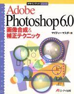 【中古】 Adobe Photoshop6.0画像合成&補正テクニック デザインブックシリーズ/マイティーマスダ(著者) 【中古】afb