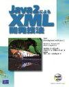【中古】 Java2によるXML開発技法 XML books/マイケル.Cダコンタ(著者),サガニック,アルバート・J.,Jr.(著者),スリーエーシステムズ(訳者) 【中古】afb