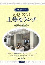 【中古】 東京&周辺 ミセスの上等なランチ /レブン(著者) 【中古】afb