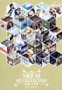 【中古】 SKE48 MV COLLECTION 〜箱推しの...