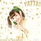 【中古】 YATTA!(お年玉盤B) /バンドじゃないもん! 【中古】afb