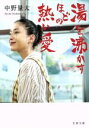 【中古】 湯を沸かすほどの熱い愛 文春文庫/中野量太(著者) 【中古】afb