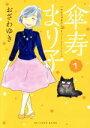 ブックオフオンライン楽天市場店で買える「【中古】 傘寿まり子(1 ビーラブKCDX/おざわゆき(著者 【中古】afb」の画像です。価格は200円になります。