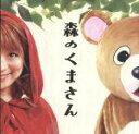【中古】 森のくまさん(DVD付) /パーマ大佐 【中古】afb