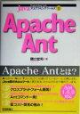 【中古】 Apache Ant Javaプログラミングツールズ1/関口宏司(著者) 【中古】afb