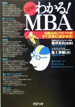【中古】 図解 わかる!MBA PHP文庫/池上重輔(著者),梅津祐良 【中古】afb