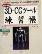 【中古】 3D‐CGツール練習帳 「DirectX」「OpenGL」と「MFC」による、道具の「作り方」と「使い方」 I・O BOOKS/大西武(著者) 【中古】afb