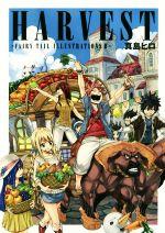 エンターテインメント, アニメーション  HARVEST FAIRY TAIL ILLUSTRATIONS II () afb