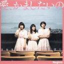 【中古】 愛、かましたいの(初回限定盤B) /Negicco 【中古】afb
