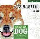 【中古】 パズル塗り絵 犬編 ブティック・ムック/佐々木曜(著者),C...