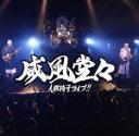 【中古】 威風堂々〜人間椅子ライブ!!(初回限定盤)(DVD付) /人間椅子 【中古】afb
