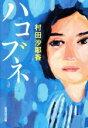 【中古】 ハコブネ 集英社文庫/村田沙耶香(著者) 【中古】afb