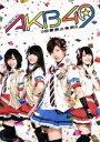 【中古】 ミュージカル『AKB49〜恋愛禁止条例〜』【Amazon.co.jp・公式ショップ限定】(...