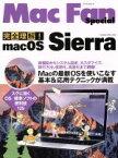 【中古】 完全理解!macOS Sierra マイナビムック Mac Fan Special/マイナビ出版(その他) 【中古】afb