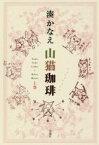 【中古】 山猫珈琲(上巻) /湊かなえ(著者) 【中古】afb