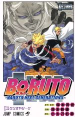 少年, その他  BORUTONARUTO NEXT GENERATIONS() C(),(),() afb