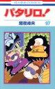 【中古】 パタリロ!(97) 花とゆめC