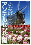 【中古】 ふなばしアンデルセン公園 公式ガイドブック /船橋市公園協会 【中古】afb