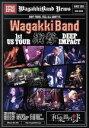 【中古】 WagakkiBand 1st US Tour 衝撃 −DEEP IMPACT−(初回生産 ...