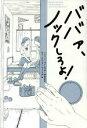 【中古】 ババァ、ノックしろよ! /TBSラジオ「ライムスター宇多丸のウィークエンド・シャッフル」(編者) 【中古】afb