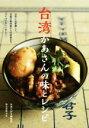 【中古】 台湾かあさんの味とレシピ 台所にお邪魔して、定番の魯肉飯から...