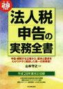 【中古】 法人税申告の実務全書(平成28年度版) /山本守之(その他)...