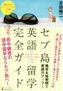 【中古】 セブ島英語留学完全ガイド 格安&短期間で英語力アップ! /太田裕二(著者) ……