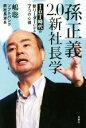 【中古】 孫正義2.0新社長学 IoT時代の新リーダーになる7つの心得 /嶋聡(著者) 【中古】afb