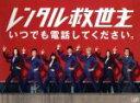 【中古】 レンタル救世主 DVD−BOX /沢村一樹,藤井流星,志田未来,松本晃彦(音楽) 【中古】afb