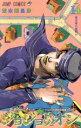 【中古】 ジョジョリオン(volume14) ジョジョの奇妙な冒険part8 ジャンプC/荒木飛呂彦(著者) 【中古】afb