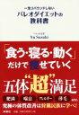 ブックオフオンライン楽天市場店で買える「【中古】 一生リバウンドしないパレオダイエットの教科書 /Yu Suzuki(著者 【中古】afb」の画像です。価格は1,430円になります。