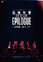 中古 2016BTSLIVE<花様年華onstage:epilogue>〜JapanEdition〜(通常版)/BTS 中古