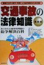 【中古】 交通事故の法律知識 最新版 最新の法令・数字・判例...