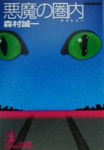 【中古】 悪魔の圏内 長編推理小説 光文社文庫/森村誠一(著者) 【中古】afb