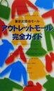 【中古】 アウトレットモール完全ガイド 東京近郊10モール /ショッピングガイド(その他) 【中古】afb