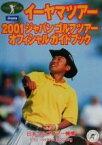 【中古】 イーヤマツアー(2001) 2001ジャパンゴルフツアーオフィシャルガイドブック /日本ゴルフツアー機構(その他) 【中古】afb