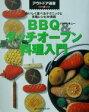 【中古】 BBQ&ダッチオーブン料理入門 おいしく食べるテクニックと本格レシピが満載 アウトドア選書4/アウトドア(その他) 【中古】afb
