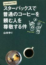 【中古】syunkon日記スターバックスで普通のコーヒーを頼む人を尊敬する件/山本ゆり(著者)【中古】afb