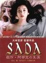 【中古】 SADA /大林宣彦(監督),西沢裕子(原作、脚本...