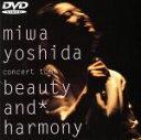 【中古】 miwa yoshida concert tour beauty and harmony /吉田美和 【中古】afb